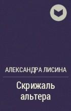 Александра Лисина - Скрижаль альтера