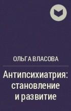 Ольга Власова - Антипсихиатрия: становление и развитие