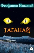 Николай Феофанов - Таганай