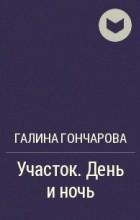 Галина Гончарова - Участок. День и ночь