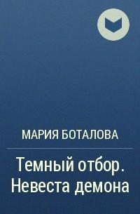 Мария Боталова - Темный отбор. Невеста демона
