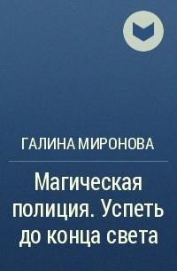 Галина Миронова - Магическая полиция. Успеть до конца света