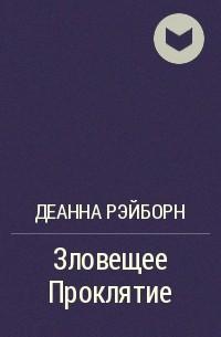 Деанна Рэйборн - Зловещее Проклятие