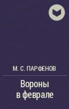 Парфенов М. С. - Вороны в феврале