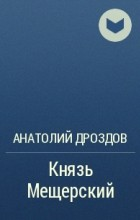 Анатолий Дроздов - Князь Мещерский