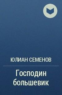 Юлиан Семенов - Господин большевик