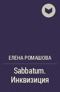 Елена Ромашова - Sabbatum. Инквизиция