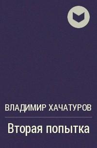 Владимир Хачатуров - Вторая попытка