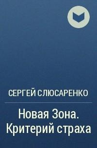 Сергей Слюсаренко - Новая Зона. Критерий страха