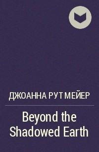 Джоанна Рут Мейер - Beyond the Shadowed Earth