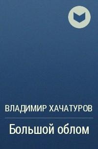 Владимир Хачатуров - Большой облом