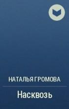 Наталья Громова - Насквозь