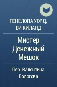 Пенелопа Уорд, Ви Киланд - Мистер Денежный Мешок