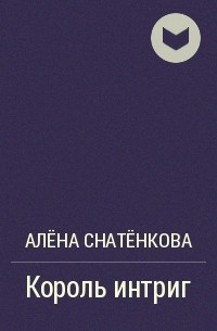 Алёна Снатёнкова - Король интриг