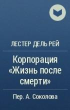 Лестер Дель Рей - Корпорация «Жизнь после смерти»