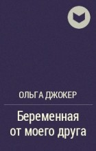 Ольга Джокер - Беременная от моего друга