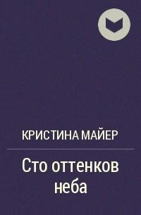 Кристина Майер - Сто оттенков неба