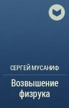 Сергей Мусаниф - Возвышение физрука