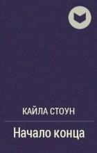 Кайла Стоун - Начало конца
