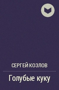 Сергей Козлов - Голубые куку