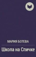 Мария Ботева - Школа на Спичке