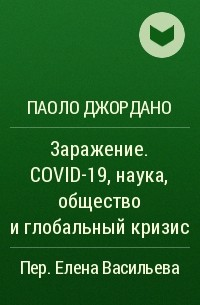 Паоло Джордано - Заражение. COVID-19, наука, общество и глобальный кризис