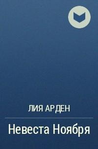 Лия Арден - Невеста Ноября