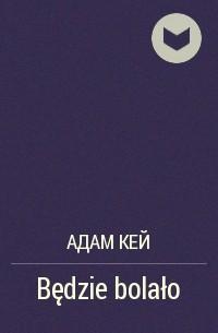 Адам Кей - Będzie bolało