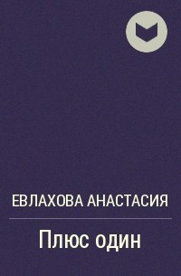 Евлахова Анастасия - Плюс один