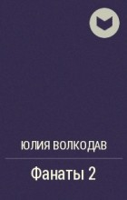Юлия Волкодав - Фанаты 2. На бис