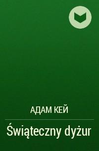 Адам Кей - Świąteczny dyżur