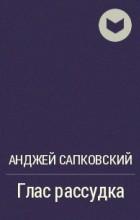 Анджей Сапковский - Глас рассудка