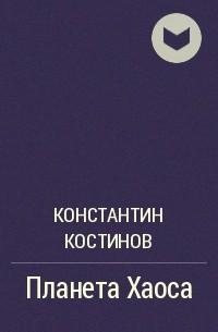 Константин Костинов - Планета Хаоса