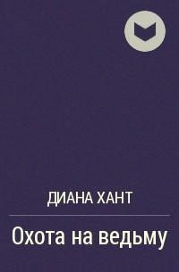 Диана Хант - Охота на ведьму