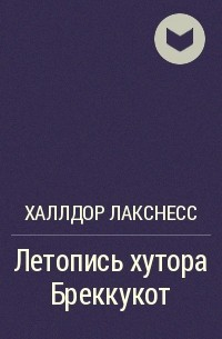 Халлдоур Лакснесс - Летопись хутора Бреккукот