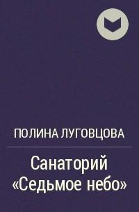 Полина Луговцова - Санаторий «Седьмое небо»