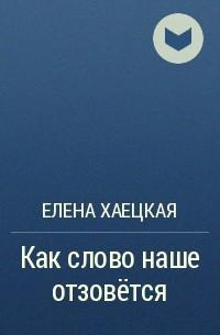 Елена Хаецкая - Как слово наше отзовётся