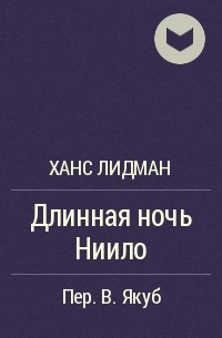 Ханс Лидман - Длинная ночь Ниило