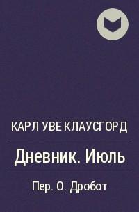 Карл Уве Клаусгорд - Дневник. Июль