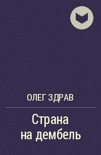 Олег Здрав - Страна на дембель