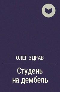 Олег Здрав - Студень на дембель