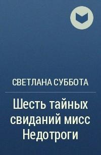 Светлана Суббота - Шесть тайных свиданий мисс Недотроги
