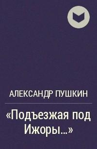 А. С. Пушкин -