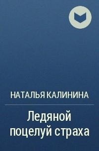 Наталья Калинина - Ледяной поцелуй страха