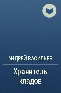 Андрей Васильев - Хранитель кладов