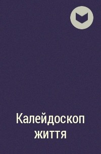 - Калейдоскоп життя