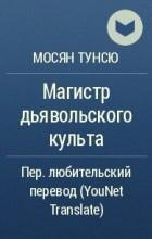 Мосян Тунсю  - Магистр дьявольского культа