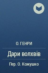 О. Генри  - Дари волхвів