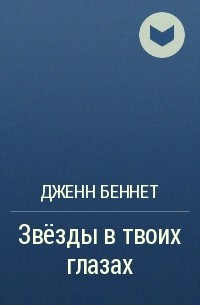 Дженн Беннет - Звёзды в твоих глазах