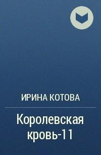 Ирина Котова - Королевская кровь-11